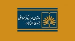 اهدای 2 هزار سند خاندانی به آرشیو ملی ایران