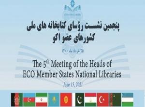 برگزاری پنجمين نشست روسای کتابخانههای ملی کشورهای عضو اکو