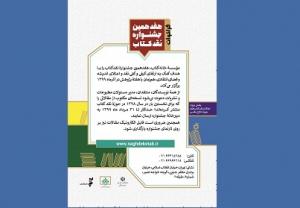 انتشار فراخوان هفدهمین جشنواره «نقد کتاب»