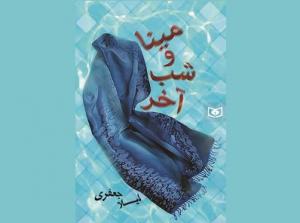 مینا و شب آخر تجدید چاپ شد