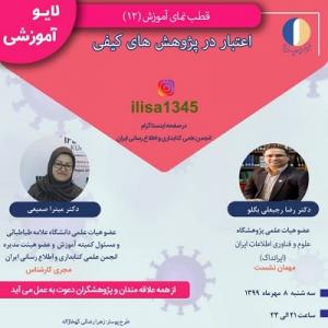 دوازدهمین برنامه زنده آموزشی انجمن کتابداری و اطلاعرسانی ایران برگزار میشود