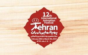 برگزاری دوازدهمین جشنواره بینالمللی پویانمایی تهران در سال ۱۴۰۰
