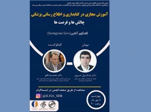 برگزاری گفتگوی زنده «آموزش مجازی در کتابداری و اطلاع رسانی پزشکی:چالشها و فرصت ها»