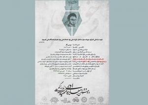 دومین دوره جایزه ادبی شهید سیدعلی اندرزگو برگزار میشود