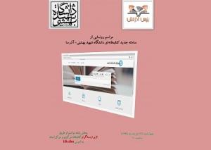 برگزاری مراسم رونمایی از نرمافزار کتابخانهای جدید کتابخانههای دانشگاه شهید بهشتی