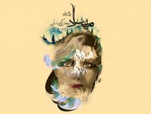 مهباد دختر کردستان منتشر شد