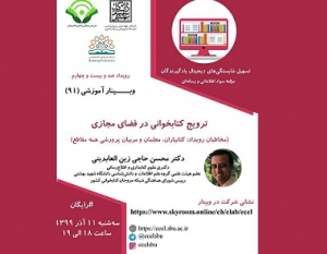 وبینار «ترویج کتابخوانی در فضای مجازی» برگزار میشود