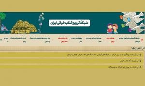 ثبتنام در کارگاههای آموزشی تسهیلگران کتاب کودک و نوجوان تمدید شد