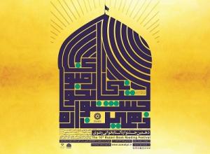 طنین گامهای دهمین جشنواره کتابخوانی رضوی در فضای مجازی