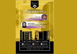 برگزاری چهارمین نشست گروه علم و فناوری مؤسسه مطالعات فرهنگی و اجتماعی