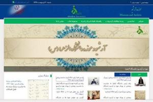 از وب سایت موزه و آرشیو دانشگاه الزهرا رو نمایی شد