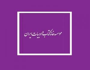 مقدمات حضور ناشران در نمایشگاه مجازی کتاب تهران اعلام شد