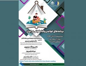 برگزاری نشست «برنامه های خواندن و کتابخوانی در ایران»