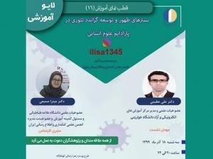 شانزدهمین برنامه زنده آموزشی انجمن کتابداری و اطلاعرسانی ایران برگزار میشود