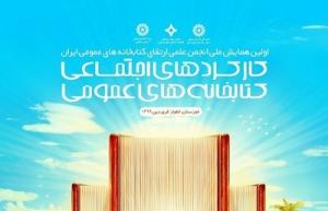 همایش ملی کارکردهای اجتماعی کتابخانه های عمومی آذرماه برگزار میشود