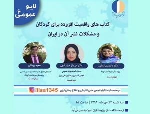 برگزاری ششمین نشست عمومی انجمن کتابداری و اطلاعرسانی ایران