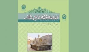 شماره تابستان فصلنامه کتابداری و اطلاع رسانی منتشر شد