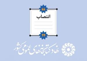 سرپرست اداره کل کتابخانههای عمومی استان مرکزی منصوب شد