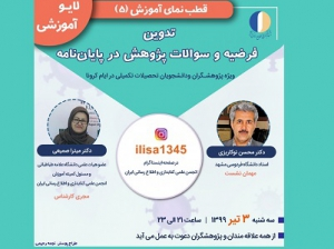 برگزاری پنجمین برنامه زنده آموزشی انجمن کتابداری و اطلاع رسانی ایران