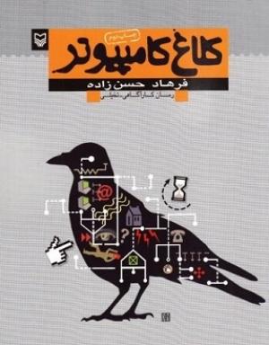 معرفی کتاب «کلاغ کامپیوتر»