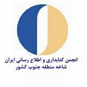 سومین جلسه مجازی انجمن کتابداری و اطلاع رسانی ایران- منطقه جنوب کشور برگزار شد