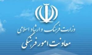 اعلام برنامه های نشست «جایگاه زبان فارسی در حوزه چاپ و تبلیغات»
