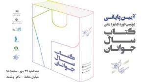 آیین پایانی دومین دوره جایزه ملی کتاب سال جوانان برگزار میشود