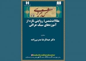 مقالاتشمس؛ روایتی تازه از آموزههای سبک عراقی