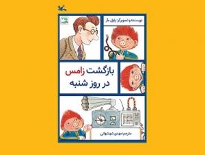 رمان «بازگشت زامس در روز شنبه» منتشر شد