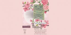 برگزاری مسابقه کتابخوانی «بهار کتاب»