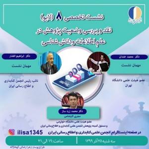 هشتمین نشست تخصصی انجمن کتابداری و اطلاعرسانی ایران برگزار میشود