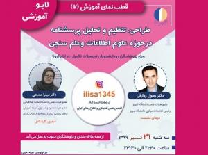 برگزاری هفتمین برنامه زنده آموزشی انجمن کتابداری و اطلاع رسانی ایران