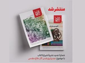 شماره جدید نشریه «شیرازه کتاب» منتشر شد