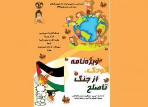 شماره هفتم و هشتم نشریه دانشجویی کودک کتابخوان منتشر شد