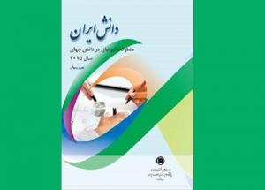 «دانش ایران» منتشر شد
