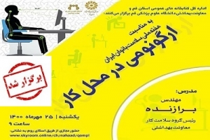 اختلالات اسکلتی-عضلانی شایعترین بیماری و آسیب ناشی از کار در ایران است