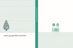 انتشار استاندارد «خدمات کتابخانه عمومی برای سالمندان»