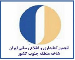 فراخوان خبرنامه الکترونیکی انجمن کتابداری شاخه جنوب کشور منتشر شد