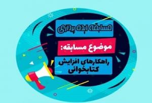 مسابقه ایده پردازی با موضوع راهکارهای افزایش کتابخوانی برگزار میشود