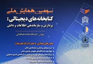 سومین همایش ملی کتابخانههای دیجیتالی برگزار میشود