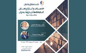 برگزاری نشست علمی مجازی «خدمات و کارکردهای کتابخانه ها در شرایط بحرانی»
