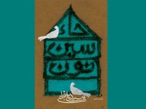 انتشار دهمین چاپ از رمان حاء. سین. نون