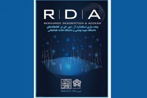 نهمین جلسه کارگروه پیادهسازی استاندارد RDA برگزار میشود