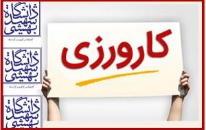 گذراندن دوره کارورزی به صورت آنلاین در دانشگاه شهید بهشتی