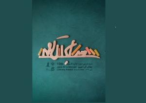 نشست خبری جایزه ادبی جلال آل احمد برگزار میشود
