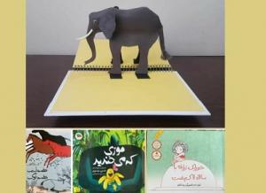 کتابهای منتخب فهرست دوسالانه دفتر بین المللی معرفی شد