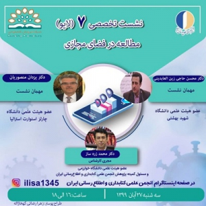 برگزاری هفتمین نشست تخصصی انجمن کتابداری و اطلاعرسانی ایران