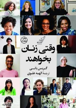 معرفی کتاب وقتی زنان بخواهند