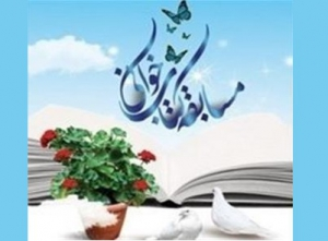 مسابقه بزرگ کتابخوانی با محوریت حدیث شریف کساء