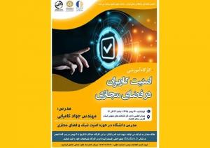 کارگاه آموزشی « امنیت کاربران در فضای مجازی » برگزار می شود